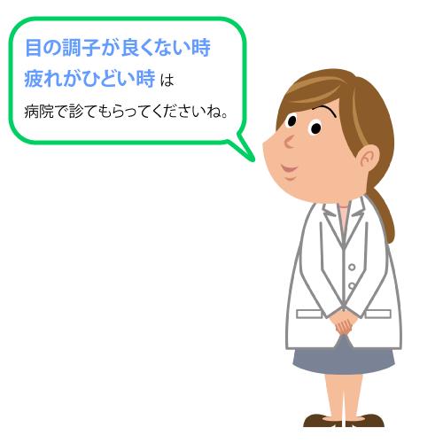 眼精疲労改善 休眼 (7)