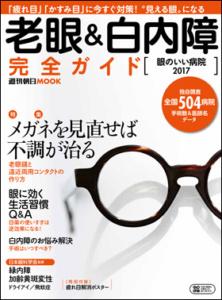 「老眼&白内障完全ガイド 眼のいい病院2017」で頼れる眼科を探そう!