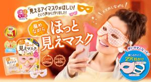 見える!ホットアイマスク「ほっと見えマスク」で血行を促進させよう!