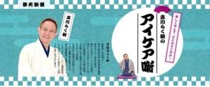 「参天製薬 立川らく朝のアイケア噺」でアイケアの重要性について学ぼう!