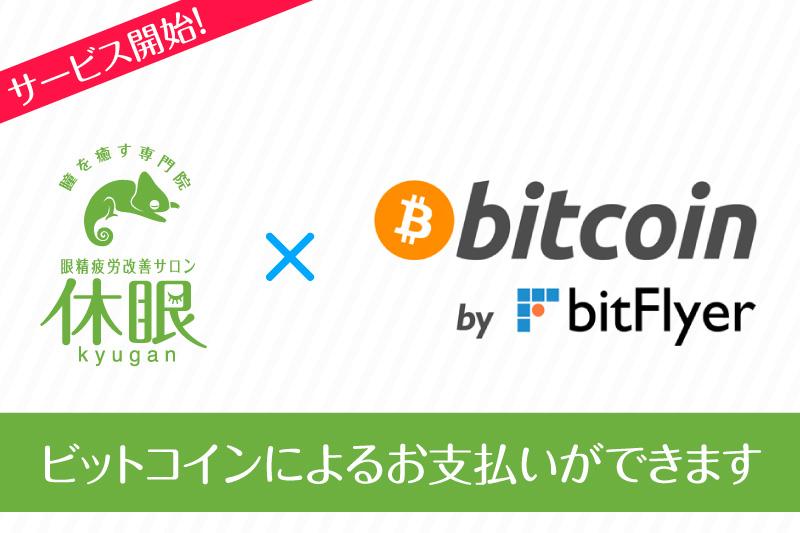 bitcoin ビットコイン決済 休眼 仮想通貨でお支払できます bitflyer