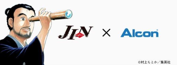 人気マンガ『JIN-仁-』を読んで目の健康について学びましょう!